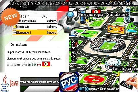 скачать игру реальный футбол 2013 - фото 7